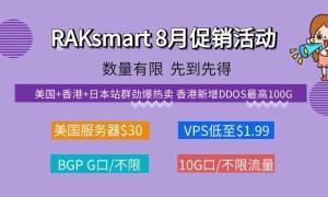 RAKsmart八月活动 香港高防服务器上市 美国日本香港站群低价促销