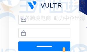 Vultr优惠码使用教程和优惠解读