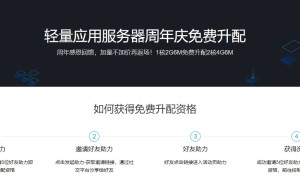 腾讯云轻量应用服务器周年庆回馈活动 1核2G6M免费升配2核4G6M