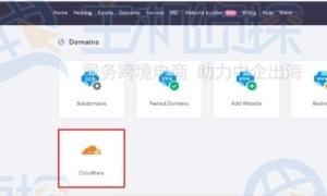 Hostinger主机如何启用CDN提高网站速度