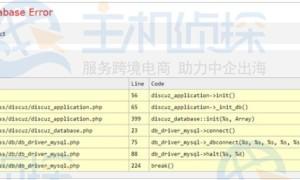 服务器修改数据库密码后Discuz网站打不开怎么办
