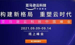 亚马逊云科技中国峰会于9月9日至14日举办 业内大咖云集