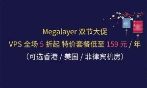 Megalayer双节大促 VPS全场5折起 特价套餐年付低至159元