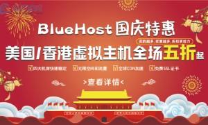 BlueHost国庆特惠活动 全场5折起 美国香港主机低至15元/月