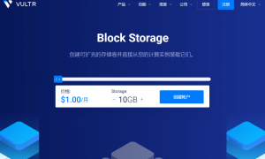 Vultr VPS使用教程: Block Storage介绍和常见问题