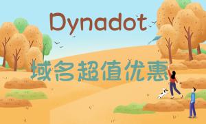 Dynadot域名超值优惠 com域名首年注册仅需48元