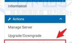 Hostwinds教程:购买IP地址的方法