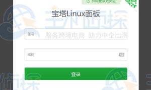 服务器怎么安装宝塔面板 Linux安装宝塔面板教程