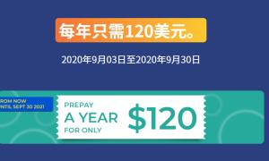 iON主机九月促销 特选套餐年付$120