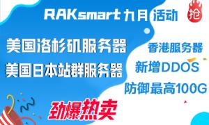 RAKsmart九月活动 美国洛杉矶服务器低价热卖 香港高防服务器火爆促销