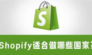 Shopify适合做哪些国家?