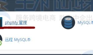 HostGator主机数据库phpMY管理功能介绍