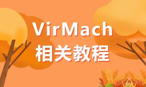 VirMach:更改虚拟主机的密码的教程
