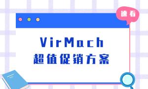 VirMach超值促销方案 便宜VPS低至7.2美元