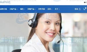 如何联系BlueHost主机商获取实时支持和帮助