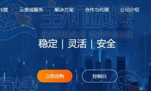 RAKsmart香港云服务器多少钱一个月