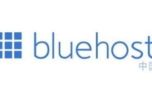 BlueHost免备案虚拟主机特价套餐推荐 有多机房可选