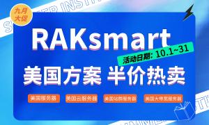 RAKsmart十月惊爆促销活动 高配美国服务器低至5折
