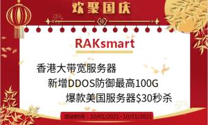 RAKsmart十月优惠活动 爆款美国服务器限量抢购