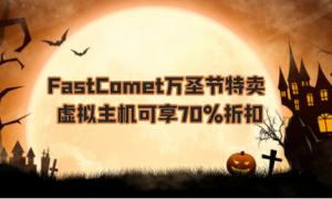 FastComet万圣节特卖 虚拟主机可享70%折扣