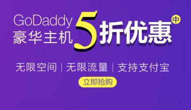 GoDaddy豪华型虚拟主机方案