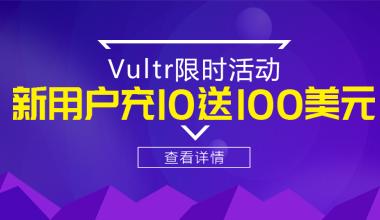 Vultr优惠活动