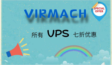 Virmach优惠码