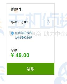 resellerclub的.net域名