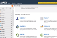 WHM控制面板创建cPanel账户教程
