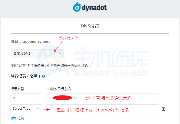 dynadot域名A记录解析