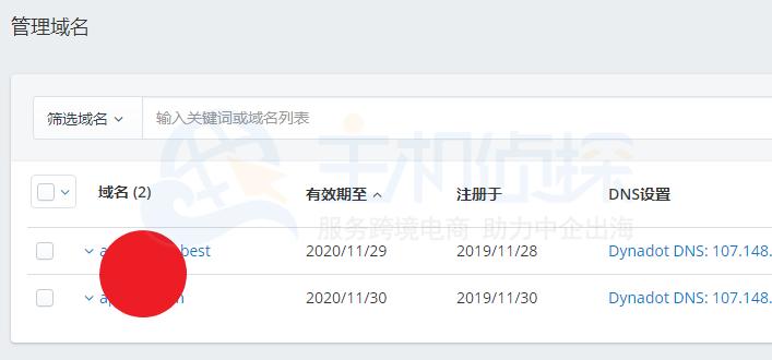 dynadot域名产品列表
