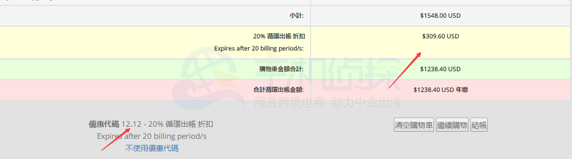 HostEase服务器双12 八折促销活动