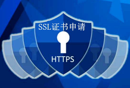SSL证书申请流程