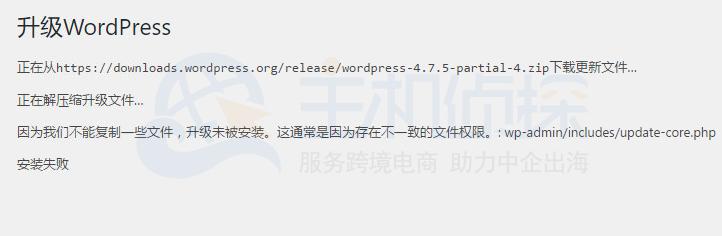 """WordPress提示""""存在不一致的文件权限""""错误的解决办法"""