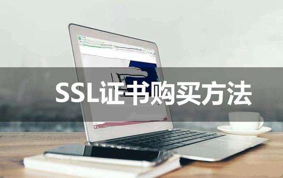 SSL证书购买方法