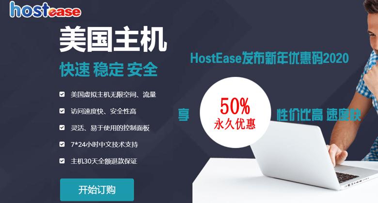 HostEase优惠码