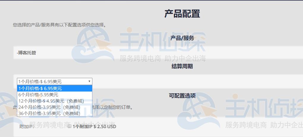 HostEase购买期限