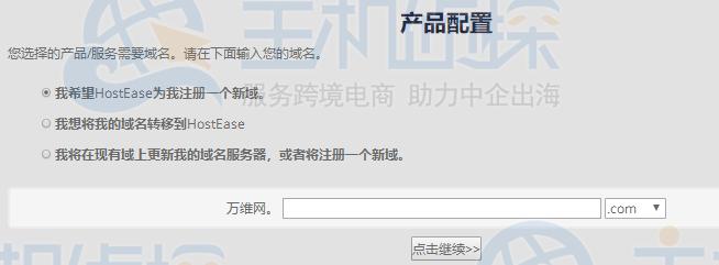 HostEase产品配置