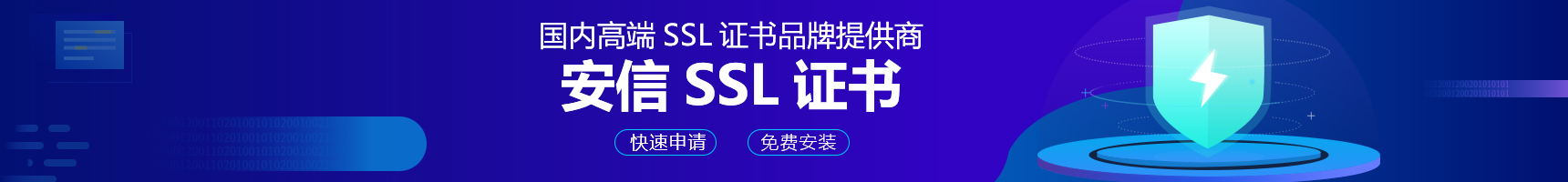 SSL证书申请