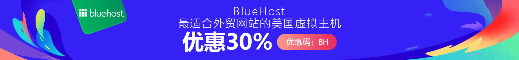 bluehost主机优惠