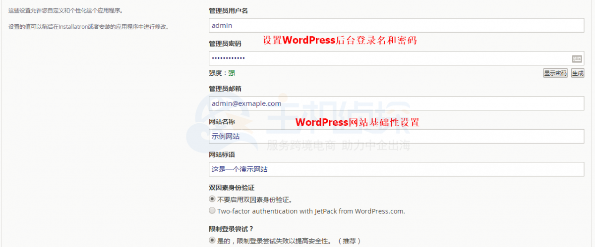 WordPress后台账号和密码设置