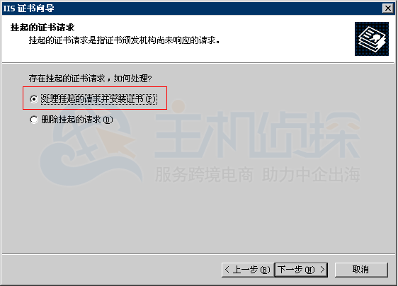 IIS6上安装SSL证书教程