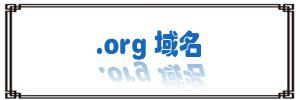 org后缀域名