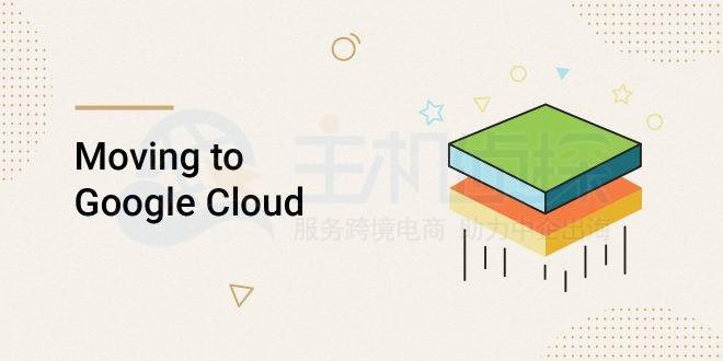 SiteGround宣布正式启用Google Cloud平台托管