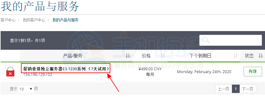 Megalayer香港服务器免费申请测试7天