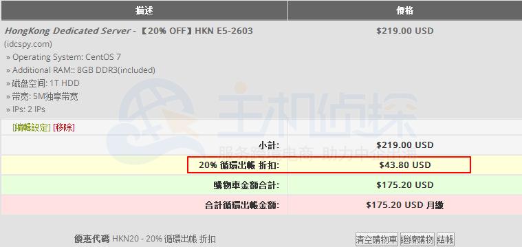 HostEase香港新世界服务器购买享20%优惠