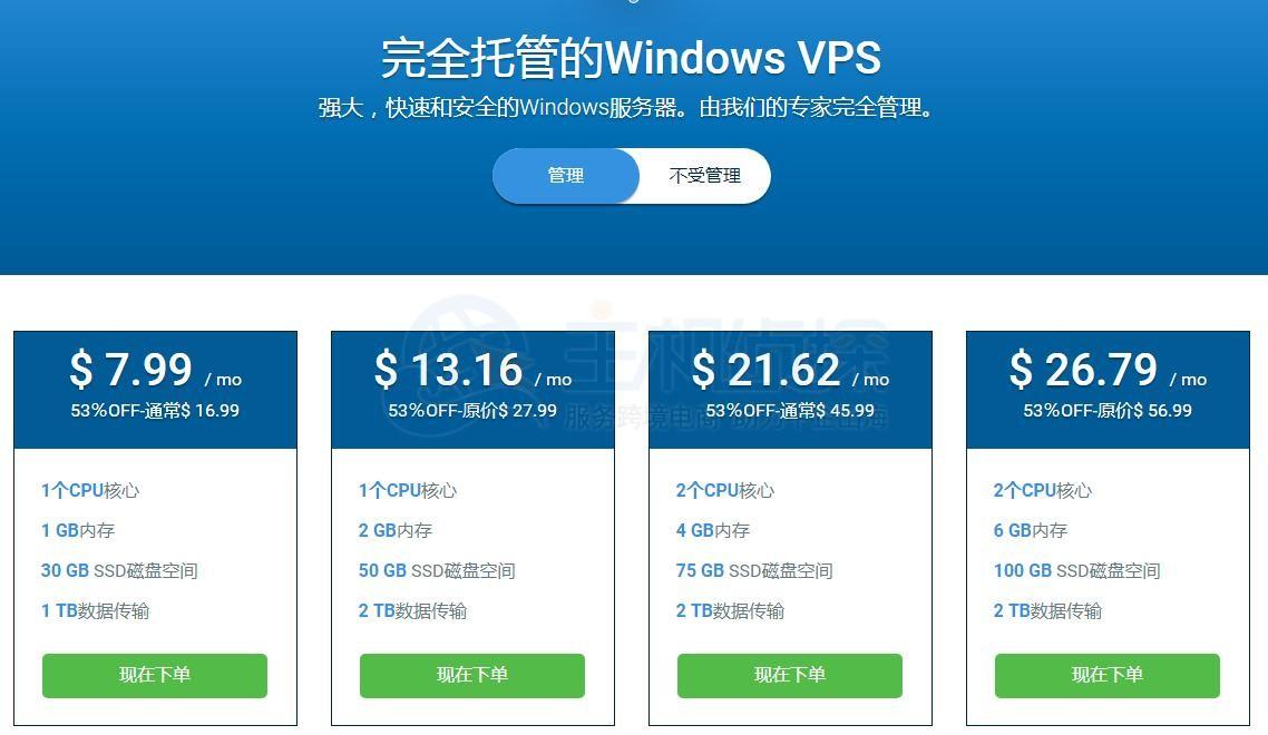 Hostwinds提供各种类型的 VPS 计划
