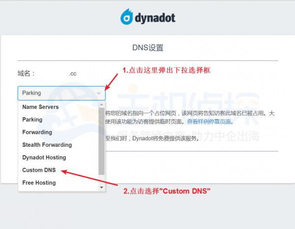 Dynadot的DNS设置