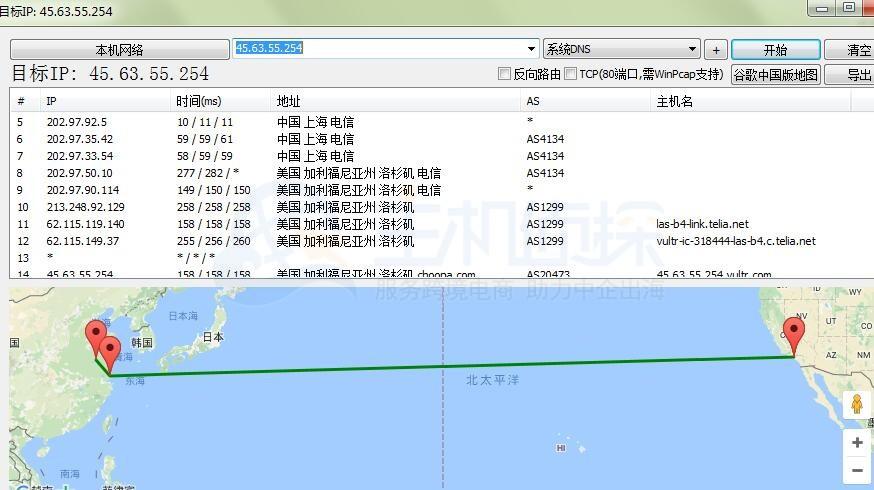 Vultr MTR路由追踪测试图