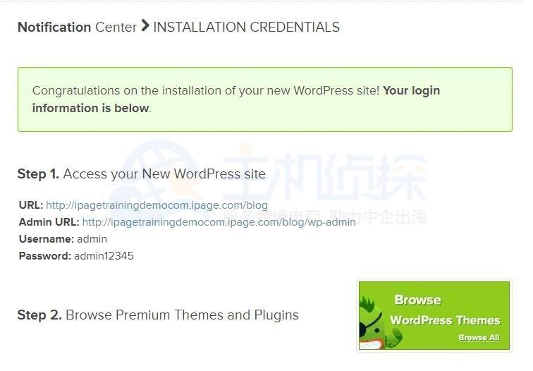 iPage安装过程图
